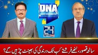 Kasur incident   DNA   10 January 2018   24 News HD