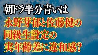 4月2日から2018年度前期NHK連続テレビ小説「半分 青い」が始まります。 ...