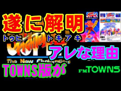 [解明] SUPER STREET FIGHTER II for FM TOWNS [富士通,FUJITSU]