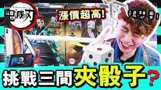 【夾娃娃】💸為了鬼滅之刃模型~挑戰三間「夾骰子🎲」!首次超多相同...中了嗎!?(中字)