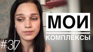 ВЛОГ: ПЛОХО БЫТЬ ТОЛСТОЙ, КОМПЛЕКСЫ - 26.06.2018