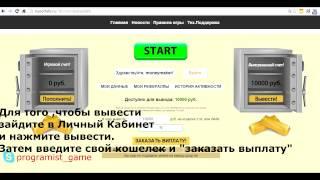 Заработок в интернете Linkum 100-1000 рублей в день!!!