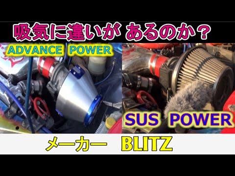 BLITZ 吸気音に違いはあるのか!? SUS VS ADVANCE POWER