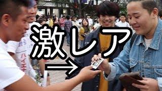 千円から→わらしべ長者をしたらヤバい物が手に入った!www thumbnail