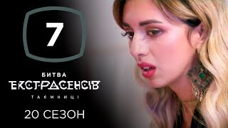 Битва экстрасенсов. Сезон 20. Выпуск 7 от 13.11.2019 (Полная версия)