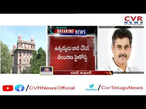 High Court Grants Conditional Bail To Chevella MP Konda Vishweshwar Reddy   CVR News