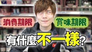 嗨!喜歡日本食品的你。「消費期限」和「賞味期限」不一樣喔〜