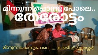 minnunna-ponnupole-from-film-therottam-sung-by-song-director-latheef-mullassery