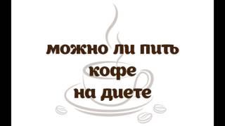 Можно ли пить кофе на диете