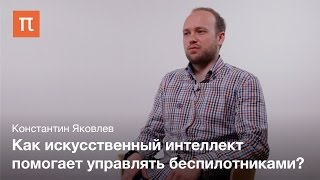 Искусственный интеллект в беспилотниках - Константин Яковлев