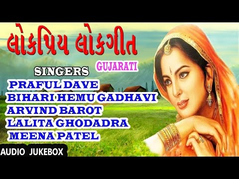 LOKPRIYA LOKGEET Gujarati Audio Jukebox