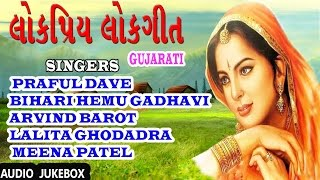 Download LOKPRIYA LOKGEET (Gujarati Audio Jukebox)  - લોકપ્રિય લોકગીત (ગુજરાતી ગીત) MP3 song and Music Video