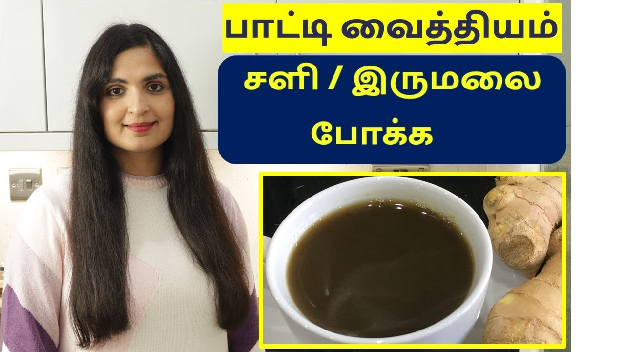 My Grandma's Homemade Cough Syrup for Cold & Cough / Best Home Remedy For Cold, Cough & Sore Throat