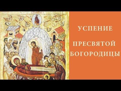 Успение Пресвятой Богородицы | История и смысл праздника