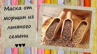 Маска для лица от морщин ♥ Льняное семя для нашей красоты