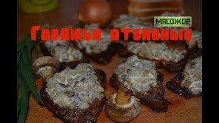 Говяжьи отбивные с луком и грибами МЯСОЖОР #50