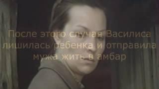Сипатов Д  Василий и Василиса