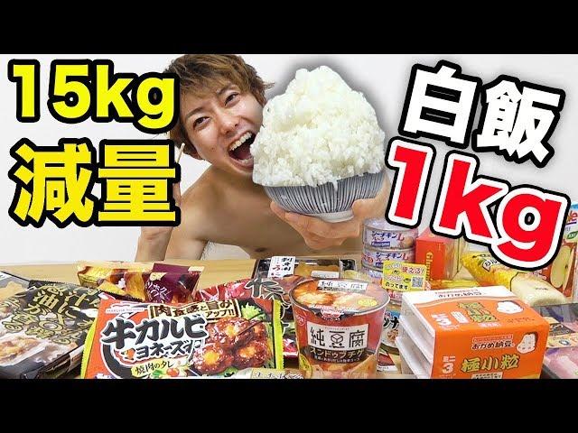 【3ヶ月ぶりの白飯】15kg減量した後に大好きな白ごはん食べまくったら幸せすぎた!!!