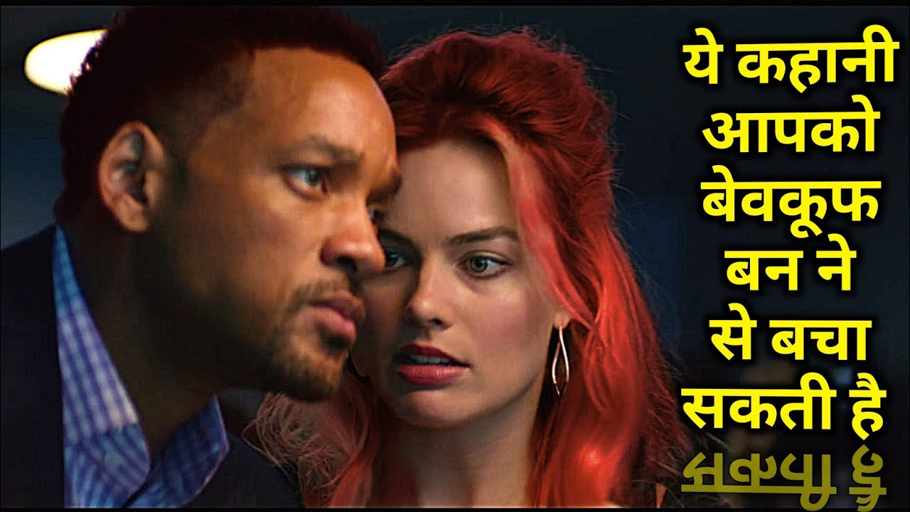 Download Focus (2015) full movie explained in hindi | Filmy taless | psychological movies explain