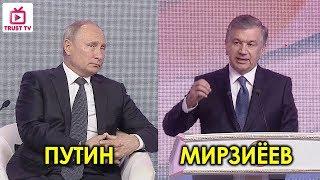 Мирзиёев форумдаги НУТҚИда ПУТИНга миннатдорчилик билдирди!