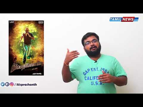 Thupparivalan review by prashanth