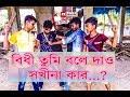 Bidhi Tumi Bole daw Sokhina Kar Bangla New Fanny Video Fun Bazz Entartainment