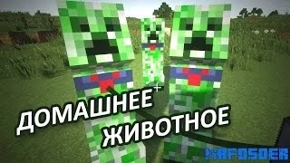 Tameable Creepers (Minecraft Моды №1 ) {Домашнее Животное}