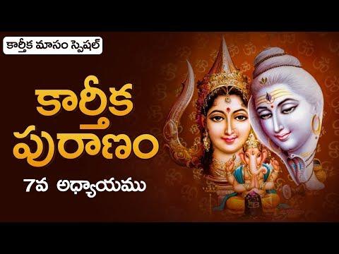 కార్తీక పురాణం 7వ రోజు 🙏 Karthika Puranam Telugu 7th Day | Karthika Masam Special | Rahasyavaani