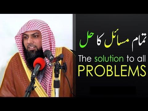 The solution to all problems - تمام مسائل کا حل | Qari Sohaib Meer Muhammadi
