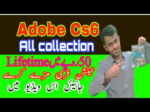 How to Install Adobe CS6 All Collection from CD or DVD in Hindi/Urdu