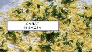 #рецепт #салат #мимоза с консервой пошаговый рецепт классический