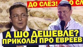 Как Еврей КОММУНАЛКУ получил Зеленский РАЗРЫВАЕТ зал Лучшие ПРИКОЛЫ До Слёз