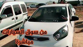 اسعار السيارات من سوق السيارات المستعمله سوق سدراته
