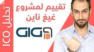 GIG9 ICO شرح تفاصيل مشروع غيغ ناين