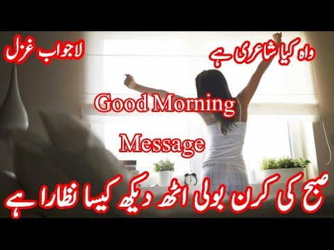 Good Morning Whatsapp Status || Subha Ka Salam || Good Morning Message || Heart Touching Poetry