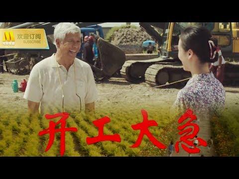 【1080P Full Movie】《开工大急/Hurry To Start》第一部反映我市社会主义新农村建设的主旋律电影(秦卫东 / 张洪杰 / 霍蓉)