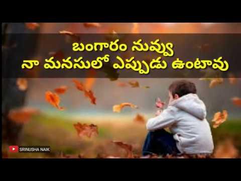 Heart touching Whatsapp Status in Telugu   SRINUSHA NAIK ...