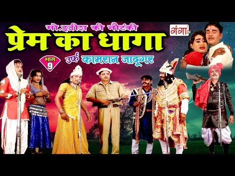 प्रेम का धागा (भाग-9) - Bhojpuri Nautanki | Bhojpuri Nautanki Nach Programme | Dehati Program