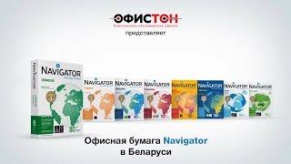 Офисная бумага Navigator(Купить бумагу Navigator в Беларуси можно на сайте www.officeton.by Navigator — это: 1. Премиальное качество В производстве..., 2015-03-25T12:49:52.000Z)