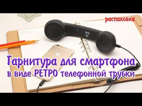 Гарнитура для смартфона в виде РЕТРО телефонной трубки.