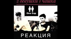 2 девушки 1 чашка