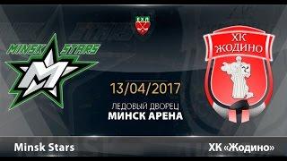 Minsk Stars - ХК «Жодино» (4:1), 13.04.2017