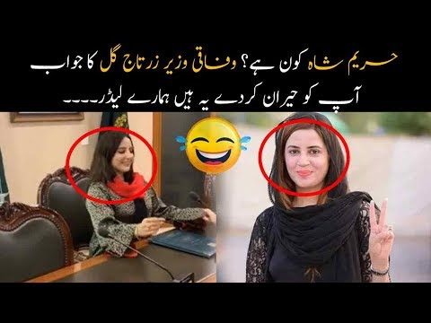 Must Watch | Who Is Hareem Shah According To PTI MInister Zartaj Gul