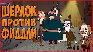Adventures of Bertram Fiddle Episode 2  ➤ Прохождение #2 ➤ ШЕРЛОК ПРОТИВ ФИДДЛИ.