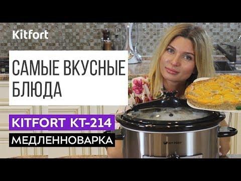 ПЕРСИКОВЫЙ ПИРОГ В МЕДЛЕННОВАРКЕ   Медленноварка Kitfort KT-214