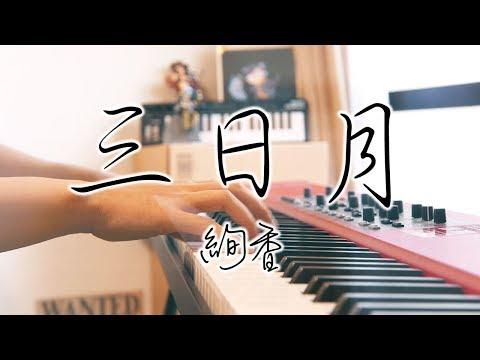 SLSMusic|絢香 Ayaka|三日月 Mikazuki - Piano Cover