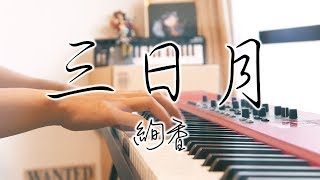 Gambar cover SLSMusic|絢香 Ayaka|三日月 Mikazuki - Piano Cover