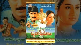 Swarabhishekam Full Length Telugu Movie
