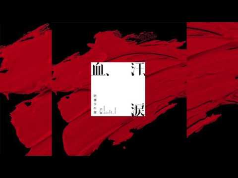 BTS (방탄소년단) - Not Today (Japanese Ver.) [AUDIO]