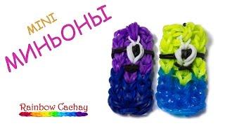 Плетение мини миньона из резинок Rainbow Loom Bands. cachay.video Плетение из резинок.
